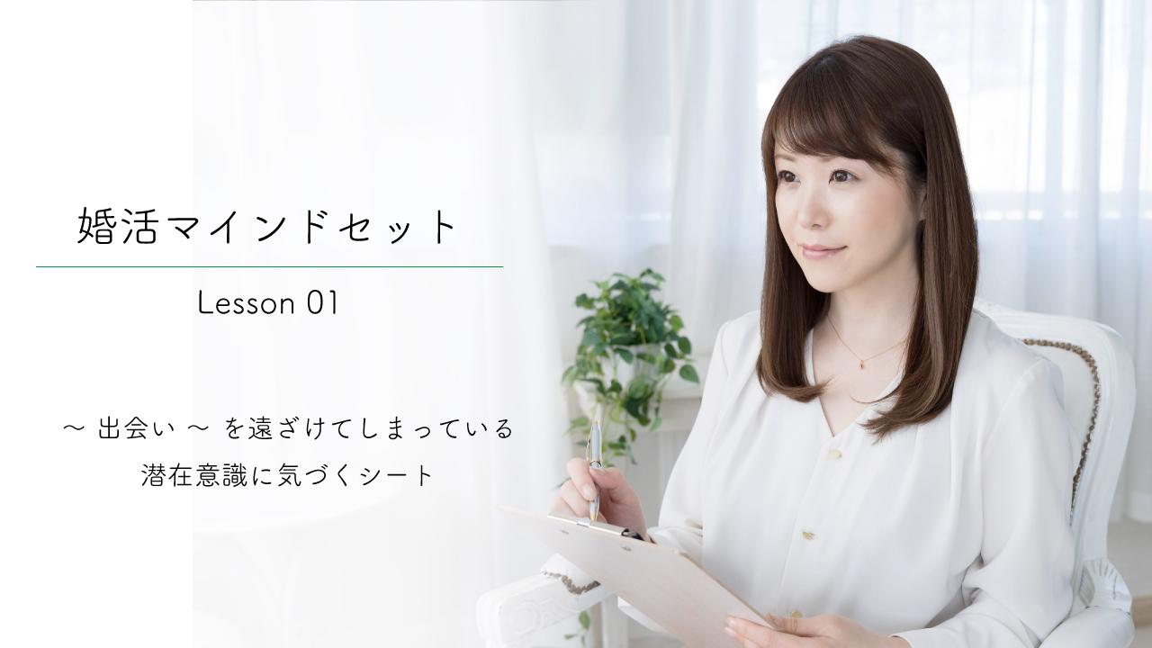 婚活マインドセット/無料プレゼント動画